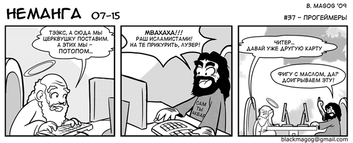 Комикс Неманга