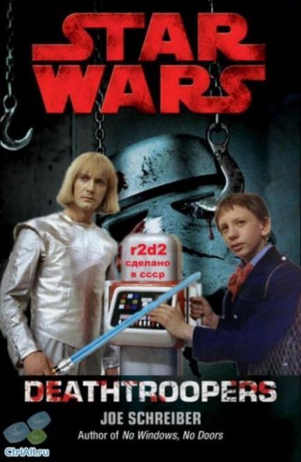 Фотожаба на Звездные войны