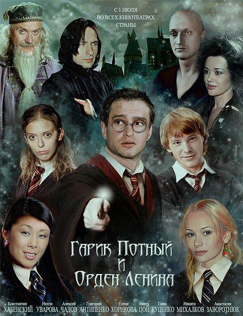Фотожаба на Гарри Поттера