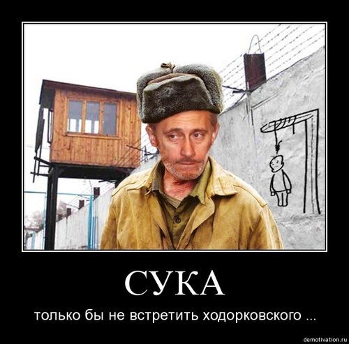 Только бы не встретить Ходорковского