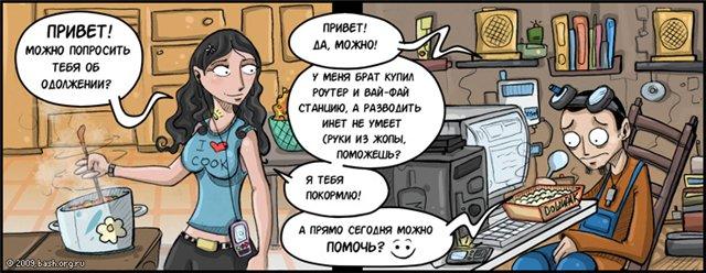 комикс Питерского Панка