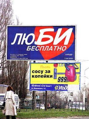 http://www.notfunny.ru/wp-content/uploads/2010/05/22Smeshnaja-reklama-Raznoe.jpg
