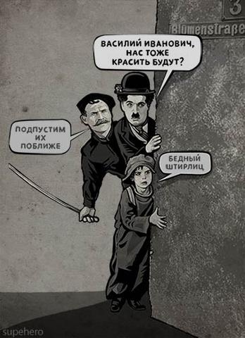 раскрашенный Штирлиц, Чапаев и Чарли Чаплин