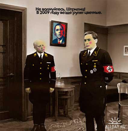 раскрашенный Штирлиц, Штирлиц и Обама