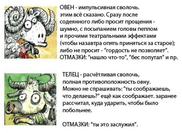 Сволочной гороскоп: Овен и Телец