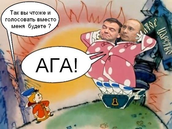 Путин и Медведев - двое из ларца, выборы