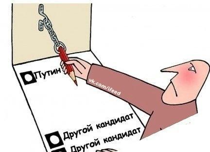 Выборы 2012: как проголосовать не за Путина?