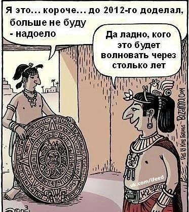 Апокалипсис 2012, календарь майя