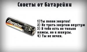 советы батарейки