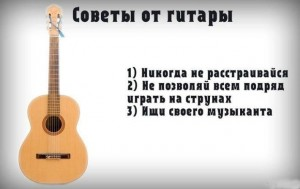 советы гитары