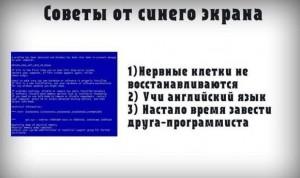 советы синего экрана