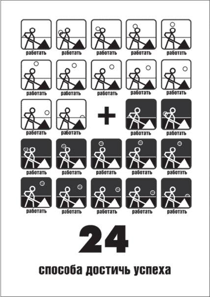24 способа достичь успеха