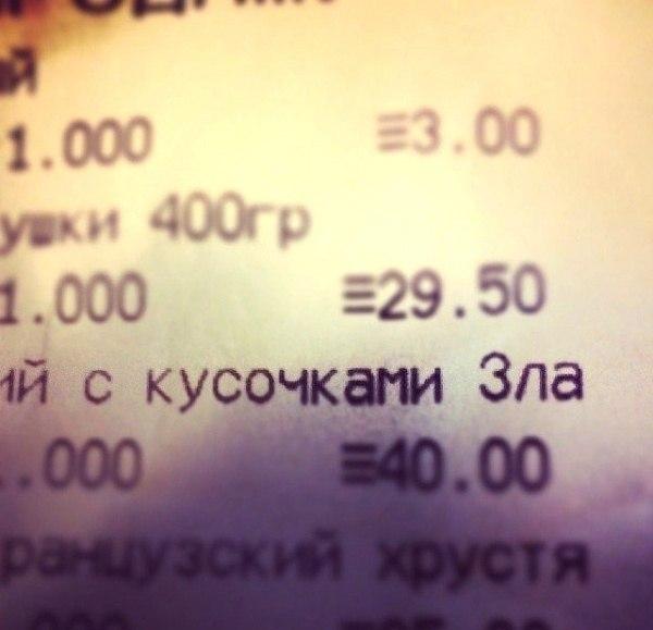 Прикольный чек