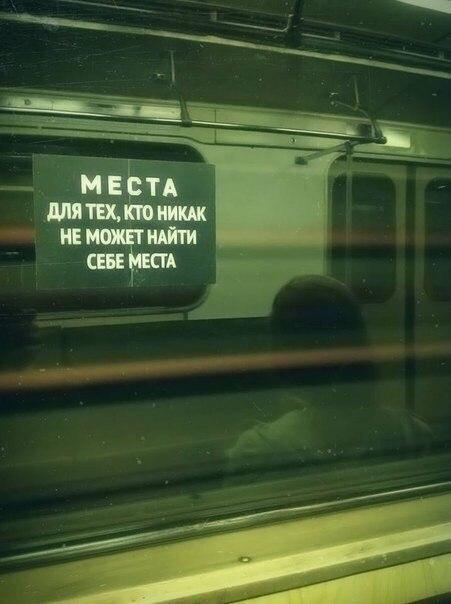 Надписи в метро