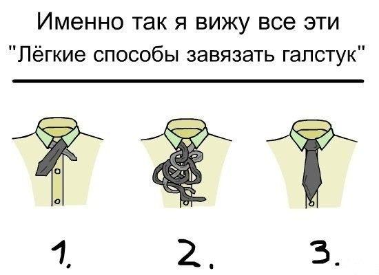 Легкий способ завязать галстук