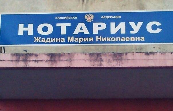 Нотариус - Жадина