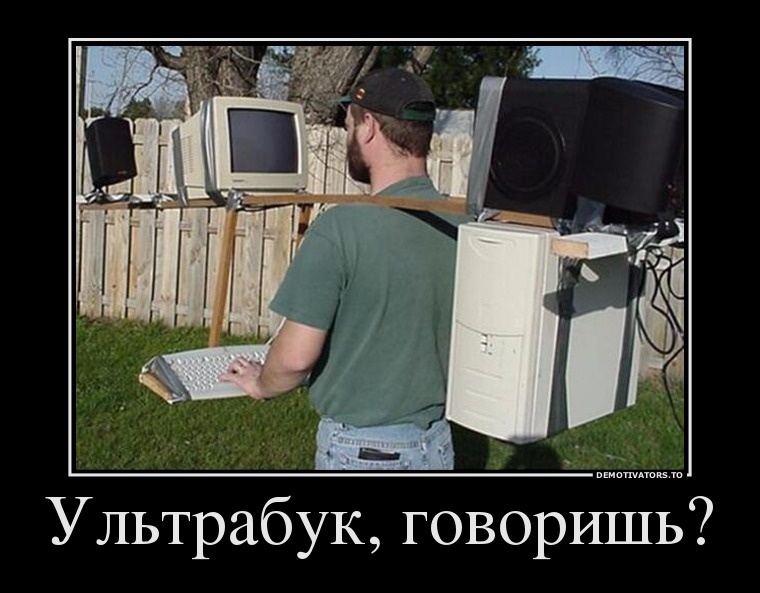 Вот как должен выглядеть переносной компьютер