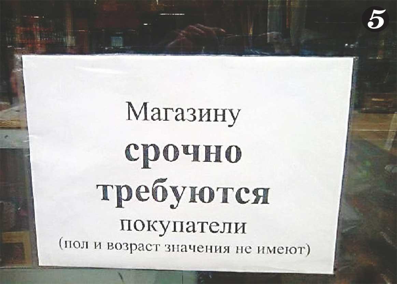 Анекдот В Магазине