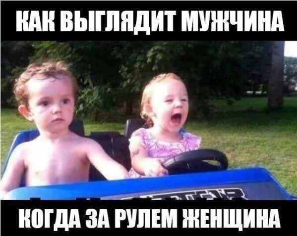 Как выглядит мужчина, когда за рулем женщина