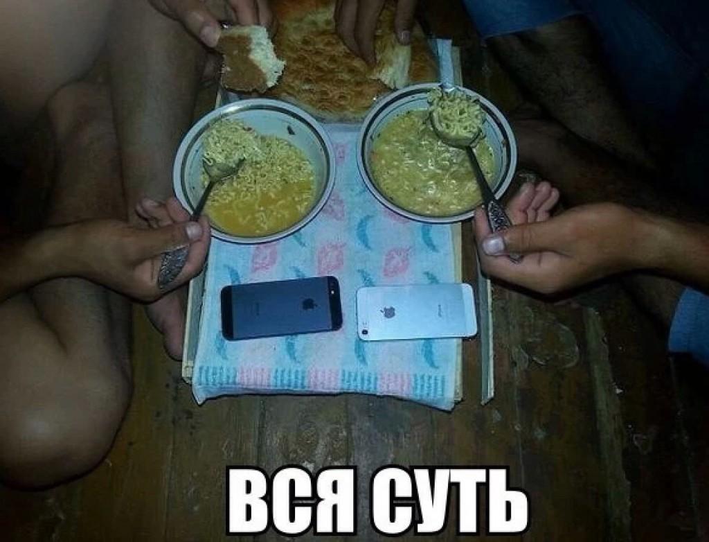 Главное - iphone взял