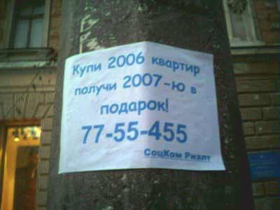 Купи 2006 квартир и получи 2007-ую бесплатно!