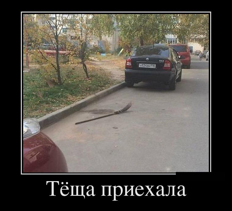 Припаркованная метла