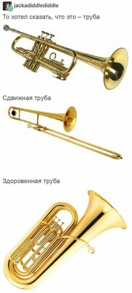Труба, сдвижная труба, здоровенная труба