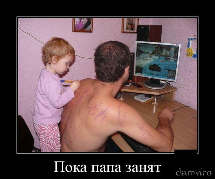 Как развлекается ребенок пока папа занят