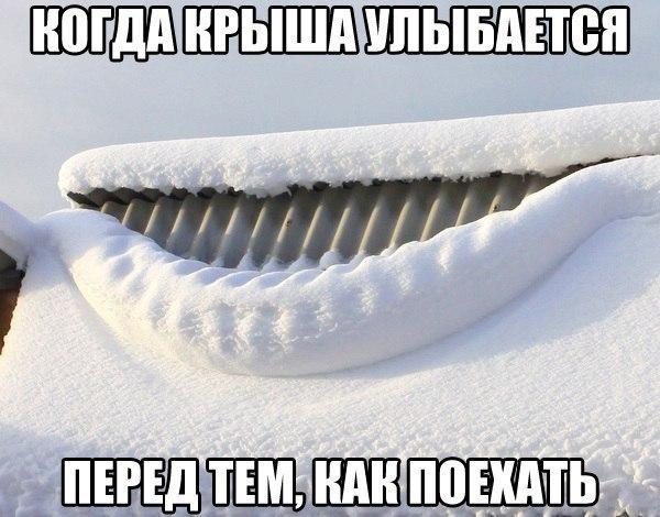Когда крыша улыбается