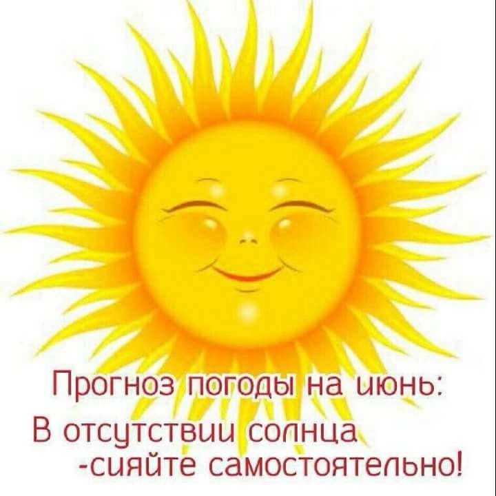 в отсутствии солнца сияйте самостоятельно