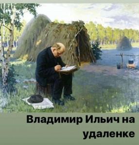 Владимир Ильич Ленин на удаленной работе в шалаше под Сестрорецком готовится к созвону с заказчиком