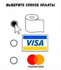 Способ оплаты - туалетная бумага