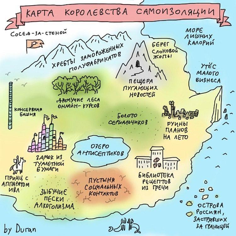 Карта королевства самоизоляции